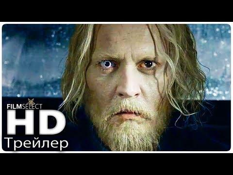 ФАНТАСТИЧЕСКИЕ ТВАРИ 2 ПРЕСТУПЛЕНИЯ ГРИН-ДЕ-ВАЛЬДА Трейлер (Русский) 2018