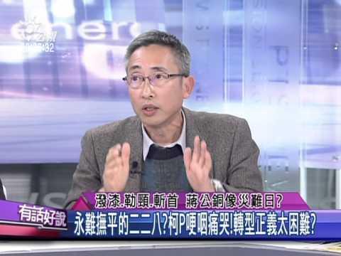 有話好說-20150302 第031集 潑漆.勒頸.斬首 蔣公銅像災難日?