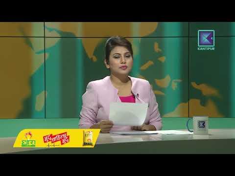 Kantipur Samachar | कान्तिपुर समाचार, १२ जेठ २०७५