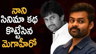Sai Dharam Tej To Act In Nani's Project | Kishore Tirumala | Latest Telugu Movie