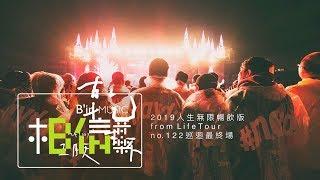 MAYDAY五月天 [ 乾杯(2019 人生無限暢飲版) ]  from Life Tour no. 122 巡迴最終場