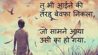 Hindi SAD WhatsApp Status - Sad Hindi Shayari (Must See) -  Hindi Status - Will Make You Cry