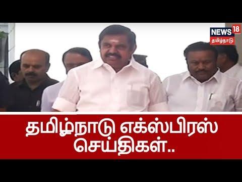 தமிழ்நாடு எக்ஸ்பிரஸ் செய்திகள்   Tamilnadu Express News   06.12.2018