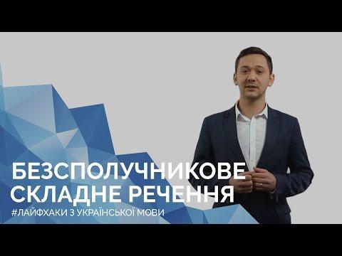 Безсполучникове складне речення. Онлайн-курс «Лайфхаки з української мови»