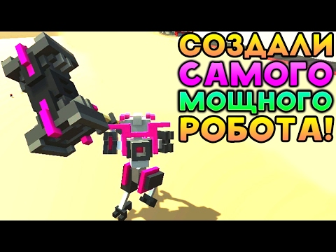 СОЗДАЛИ САМОГО МОЩНОГО РОБОТА! - Clone Drone In The Danger Zone