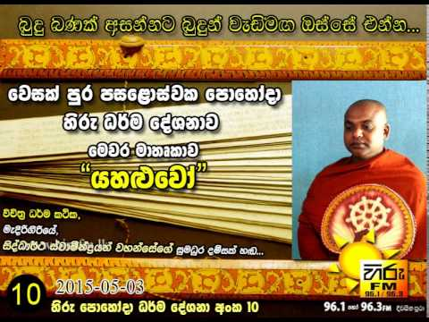 03rd May 2015 - Hiru Dharma Deshanawa - Yahaluwo (Friends)