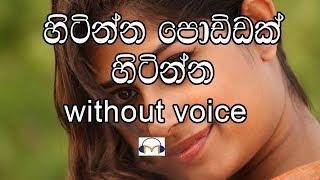 Hitinna Poddak Hitinna  Karaoke (without voice) හිටින්න පොඩ්ඩක් හිටින්න