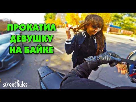 ПРОКАТИЛ ДЕВУШКУ НА СПОРТБАЙКЕ || Первый раз на мотоцикле