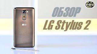 LG Stylus 2 - обзор - характеристики - отзывы - сравнение - цена