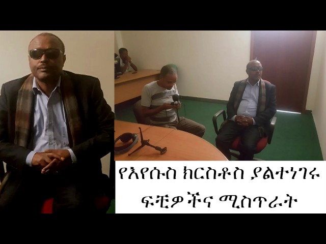 Ethiopia - Jesus Christ Untold Stories and Secret by Megabe Hadis Eshetu