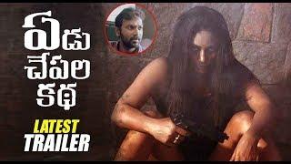 Yedu Chepala Katha Latest Trailer | Yedu Chepala Katha trailer 2 | Filmylooks