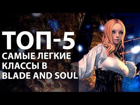 TOП-5. Самые легкие классы в Blade and Soul