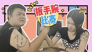 Vlog 02 One Most Important Lesson from Arm wrestling---Never Gamble | Ms Yeah's Daily Life
