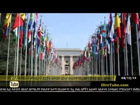 DireTube News - UN condemned latest attacks in Somalia's Baidoa town