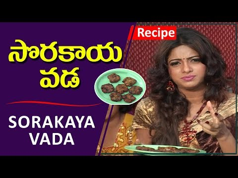 సొరకాయ వడ  వంటకం | Sorakaya Vadalu | How to Cook Sorakaya Vadalu | Cooking With Udaya Bhanu
