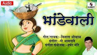 Bhandewali Marathi Lokgeet Sumeet Music