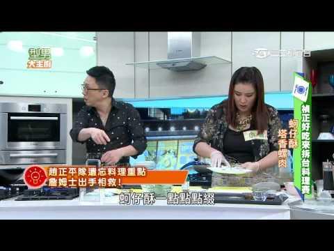 台綜-型男大主廚-20150731 禎正好吃來拆台料理大賽