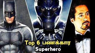 Top 6 Richest Comic Universe Superheros in Tamil