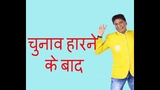 चुनाव हार गए गजोधर भैया By Best comedy Raju Shrivastav