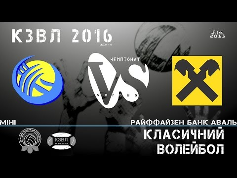 [KZL 2016 volleyball] MiNi - Райффайзен Банк Аваль  19.10.2015
