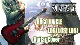 Youjo Senki - 幼女戦記 OP/ED (Guitar Cover ギターカバー ) [JINGO JUNGLE / Los! Los! Los!] 弾いてみた