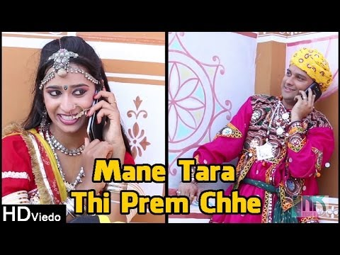 Mane Tara Thi Prem Chhe | Latest Gujarati Song 2014 | Love Video Song In Full Hd video