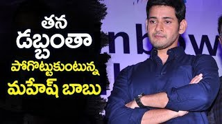 Mahesh Babu Loosing CRORES of money | Mahesh Babu Latest News | Filmylooks