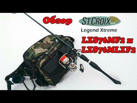 Обзор ST.CROIX LEGEND XTREME LXS76MF2 и LXS76MLXF2