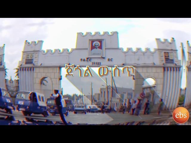 Discover Ethiopia Season 2 Ep 11 Harere Mosques