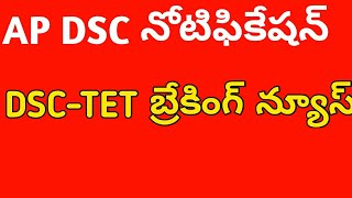 Ap Dsc Notification 2019 | Ap Dsc Latest Breaking News Today 2019