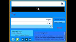Hebrew - English Vocabulary Builder - Section 3: Learning Numbers