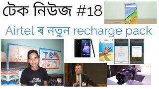Tech News #18/Airtel add on internet pack,Gmail new feature,Technology Nobel award