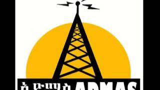 ሴቶች በጣም ተጠንቀቁ  ፌስቡክ ላይ የምትተዋወቁዋቸውን ወንዶች በማስተዋልና በጥንቃቄ ቅረቡዋቸው -Admas Radio  Women Be careful Interact