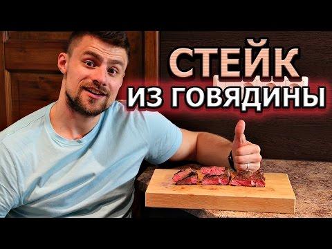 Как пожарить стейк из говядины - видео