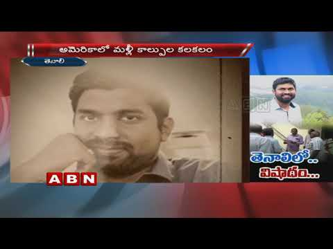 Guntur Man lost life in USA | Robbers Shooting in Cincinnati Bank