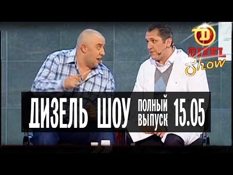 Дизель Шоу - 1 полный выпуск — 15.05.2015