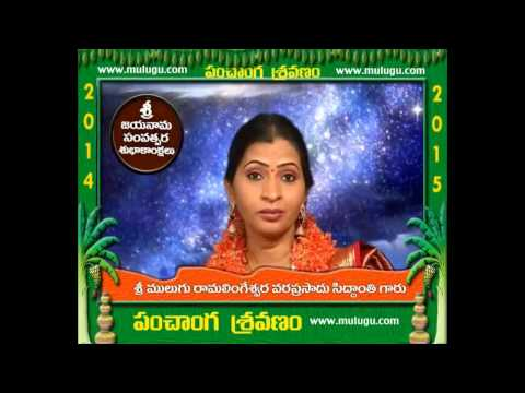 Karkataka Rasi Yearly Predictions 2014-15 - Mulugu video