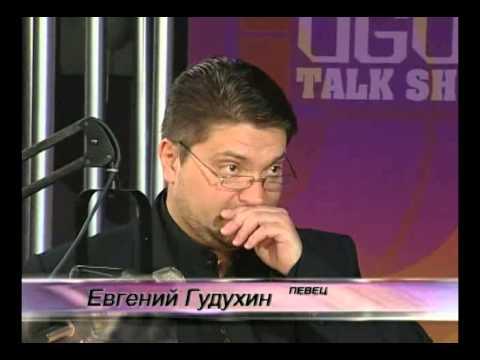 Угол ТВ - Евгений Гудухин
