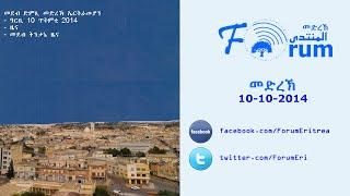 Eritrean FORUM: Radio Program - ድምጺ መድረኽ -  Friday 10, October 2014