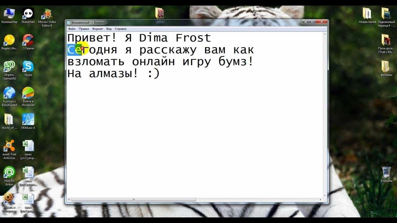 Посмотреть ролик - Взлом игры бумз на алмазы! igri bumz 4.0 vzlom almazov.