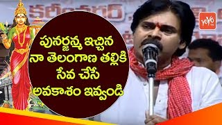 Pawan Kalyan Emotional About Telangana State | Jana Sena Party Meeting