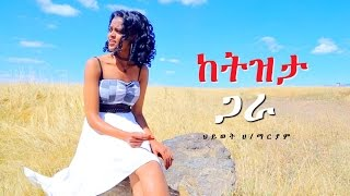 Hiwot HaileMariam - Ketizita Gara (Ethiopian Music)