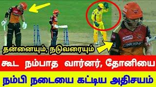 நடுவரை விட தோனியை நம்பி வெளியேறிய வார்னர் | ஏன் தெரியுமா ? Dhoni Stumpit Warner Shocked By Umpires