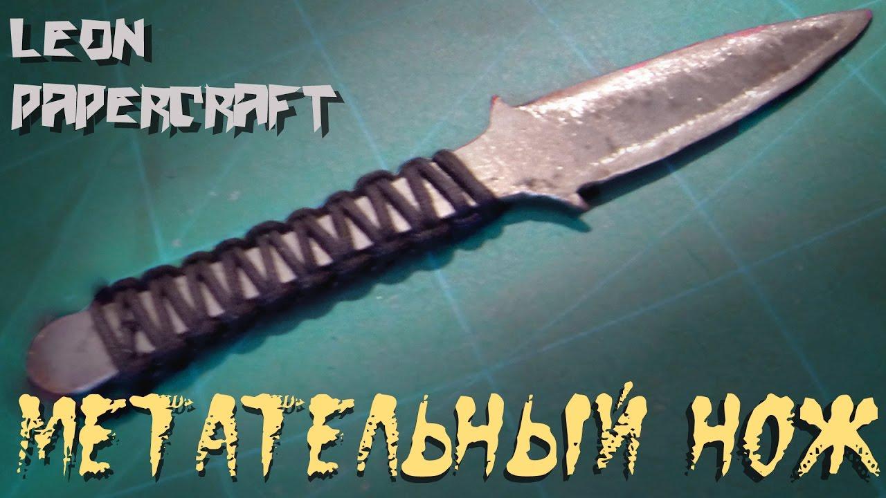 Как из бумаги сделать метательный нож
