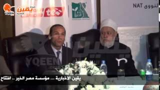 يقين | كلمة محمد النواوي بعد افتتاح اول مركز فحص للدم