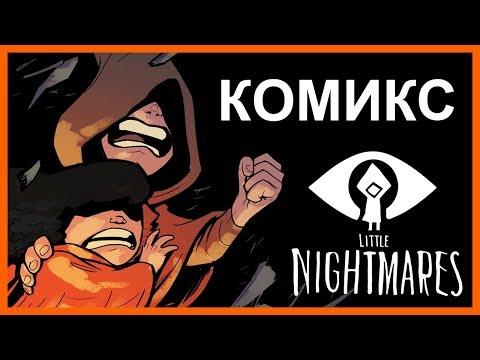 Little Nightmares - Комикс