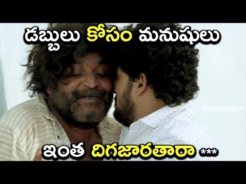 డబ్బులు కోసం మనుషులు ఇంత దిగజారతారా***** 2018 Latest Telugu Movie Scenes