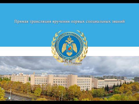 Торжественное мероприятие  Ивановской пожарной-спасательной академии ГПС МЧС России