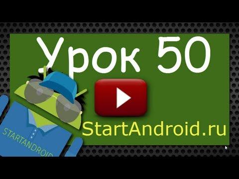 android: Урок 50. SimpleAdapter. Используем ViewBinder (андроид, основы программирования)