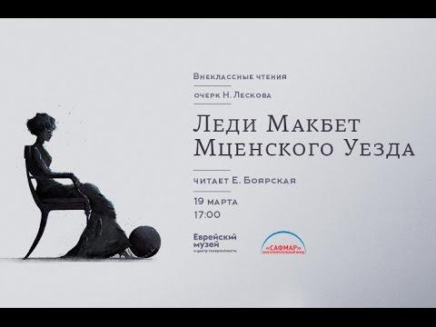 Елизавета Боярская читает Леди Макбет Мценского уезда Николая Лескова